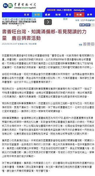 0609華視新聞書香旺台灣、知識滿偏鄉-看見閱讀的力量 鹿谷捐書活動.jpg