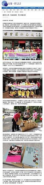 0609台灣好新聞報書香旺台灣、知識滿偏鄉 鹿谷捐書活動.jpg