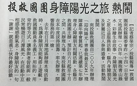 0615台灣新生報投救國團身障陽光之旅 熱鬧.JPG