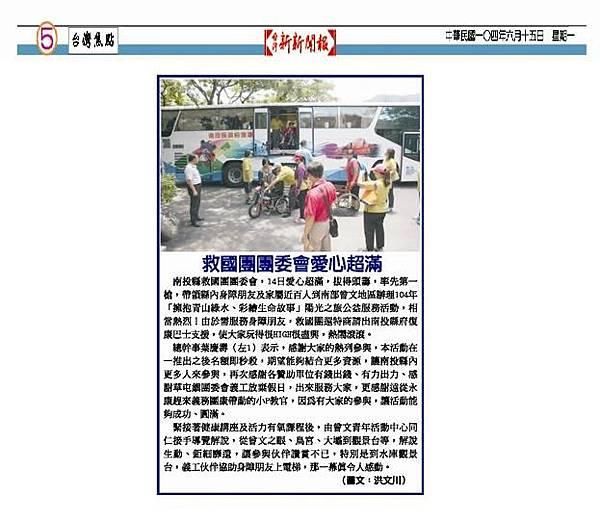 0615台灣新新聞報救國團團委會愛心超滿.jpg