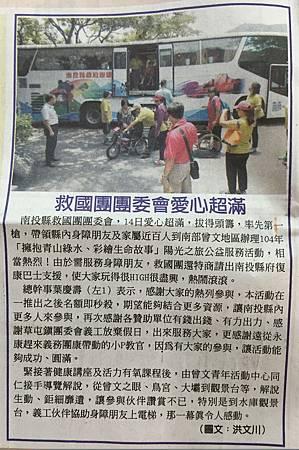 0615台灣新新聞報救國團團委會愛心超滿-1.JPG