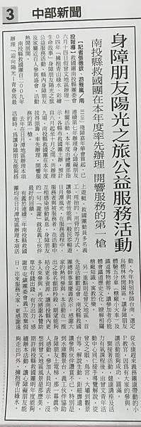 0615民時新聞身障朋友陽光之旅.JPG