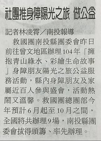 0615青年日報社團推身障陽光之旅 做公益.JPG