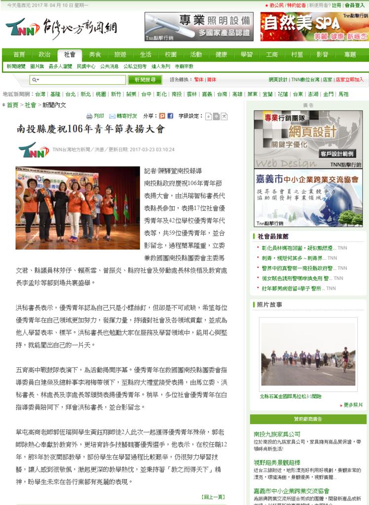 南投縣慶祝106年青年節表揚大會-社會I 數位台灣地方新聞.png