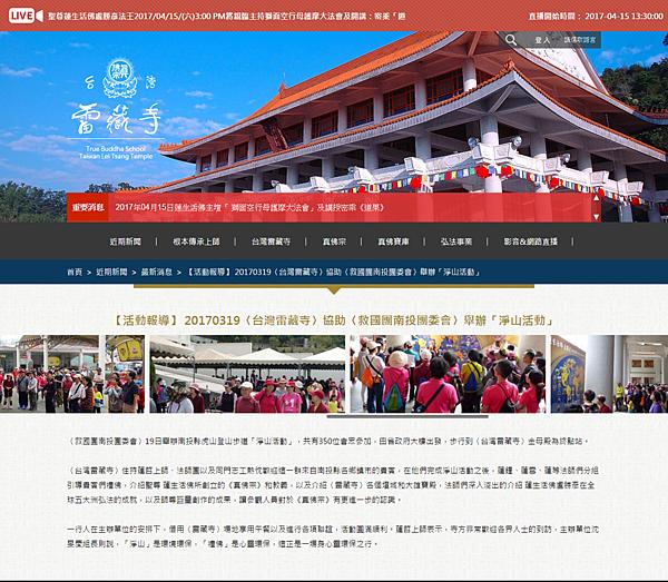 密乘全球資訊網:台灣雷藏寺:蓮生活佛 盧勝彥.png
