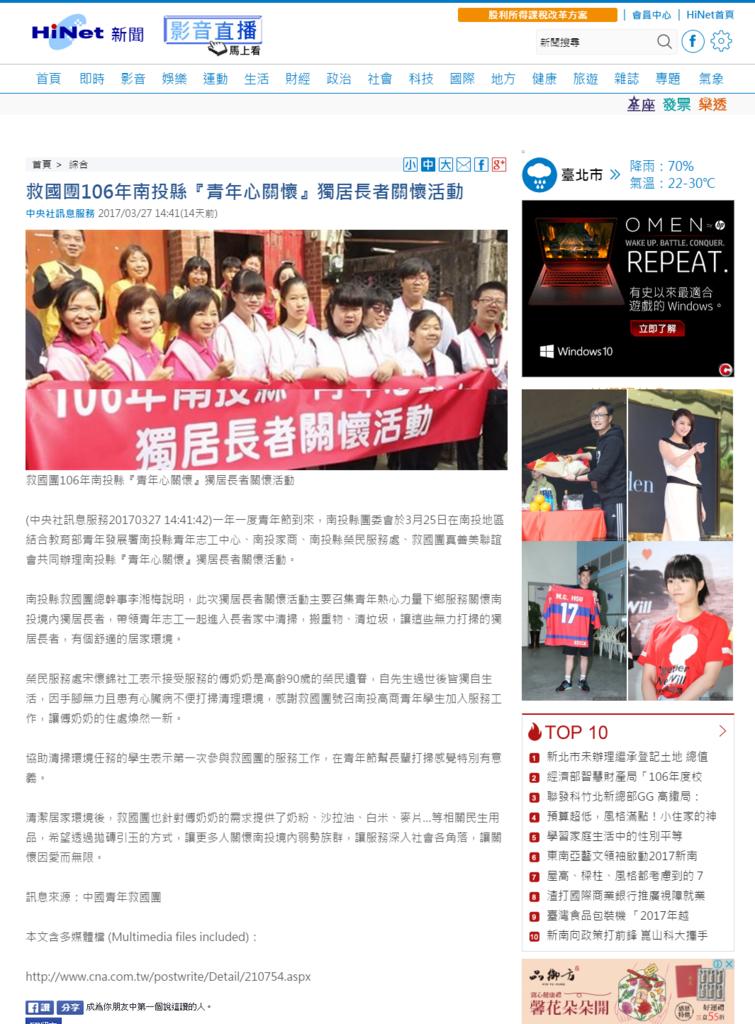 救國團106年南投縣『青年心關懷』獨居長者關懷活動-綜合-HiNet新聞 -.png