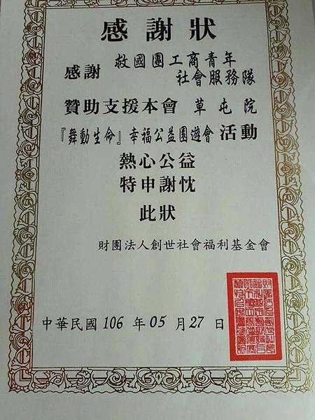 創世基金會幸福公益園遊會_170602_0001.jpg