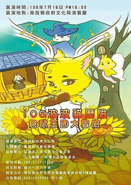 1O6 波波貓歷險 音樂劇表演_170720_0036.jpg
