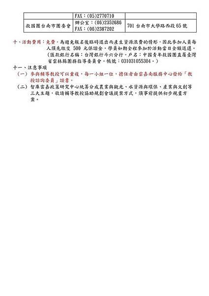 Microsoft Word - 『雲嘉南青年發展學院暨青年領袖會議』(網路發布做報名表)JPG2