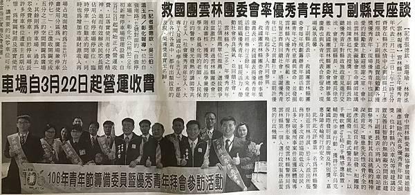 0323民時新聞報救國團雲林團委會率優秀青年與丁副縣長座談.JPG