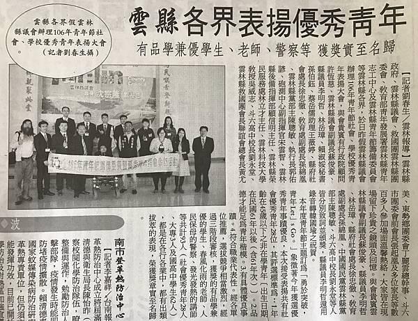 0324台灣新生報雲縣各界表揚優秀青年.JPG