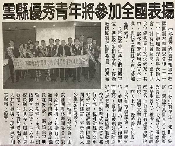 0323台灣新新聞報雲優秀青年將參加全國表揚.JPG