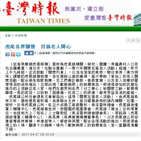 0427台灣時報虎尾各界關懷百餘老人開心.jpg