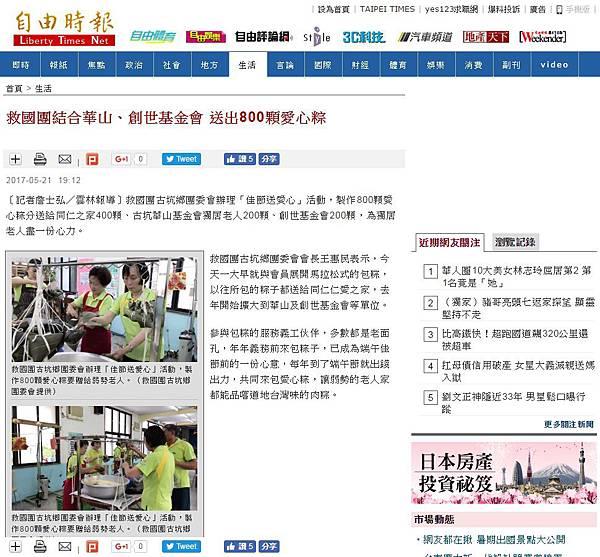 0521自由電子報救國團結合華山、創世基金會 送出800顆愛心粽.jpg