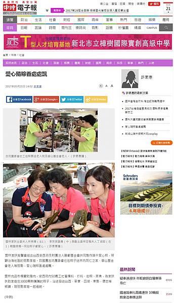 0521中國時報愛心隨粽香處處飄.jpg