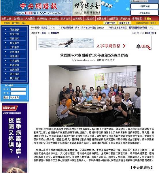 0617中央日報救國團斗六市團委會106年度第2次委員會議.jpg
