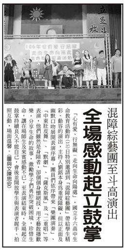 106.06.15台灣新新聞報.jpg
