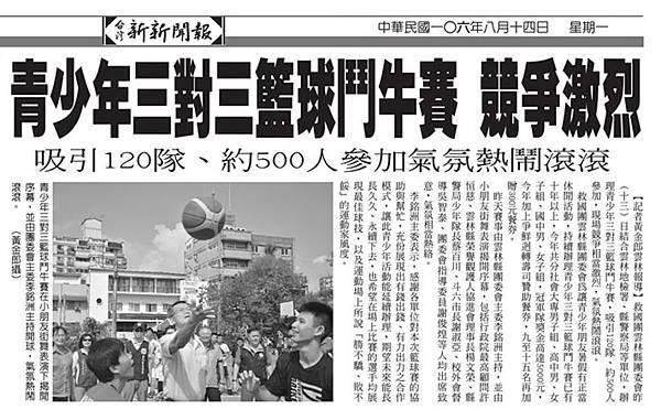 106.08.14新新聞報.jpg