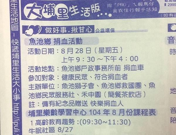 104.08.28魚池鄉團委會捐血活動-1.jpg