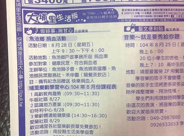 104.08.28魚池鄉團委會捐血活動-2.jpg