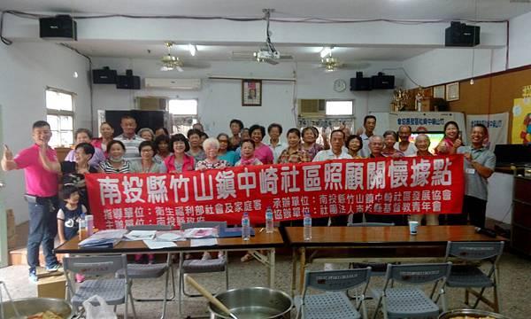 105年9月3日參加中崎社區照顧關懷據點_2026.jpg