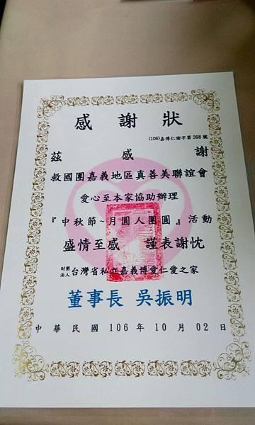 2017.10.2協辦博愛仁愛之家慶中秋_171104_0030.jpg