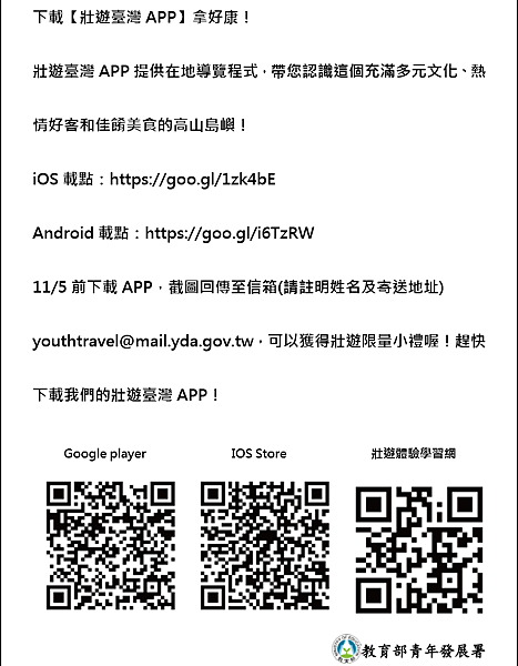 壯遊台灣APP.png