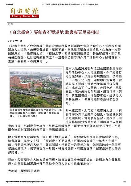 自由時報 要劍青不要濕地 臉書專頁里長相挺