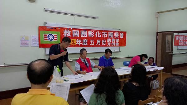 2015年救國團彰化市團委會5月份月會