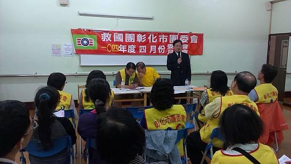 2015年救國團彰化市團委會4月份月會