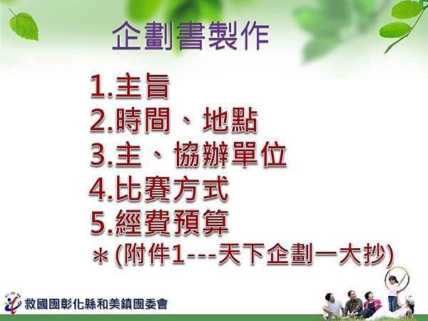 20160315和美團委會開會10.jpg