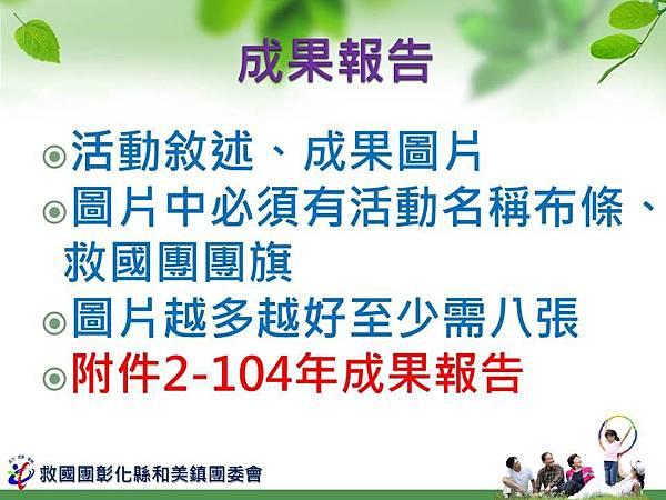 20160315和美團委會開會12.jpg