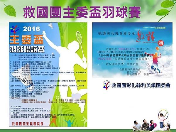 20160315和美團委會開會14.jpg