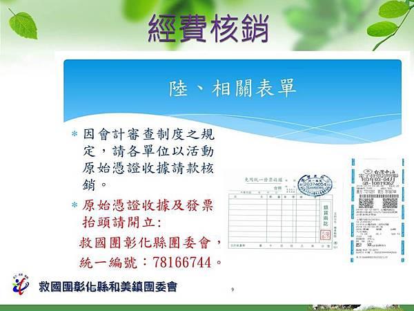 20160315和美團委會開會13.jpg