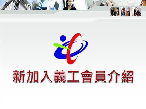 20160315和美團委會開會30.jpg