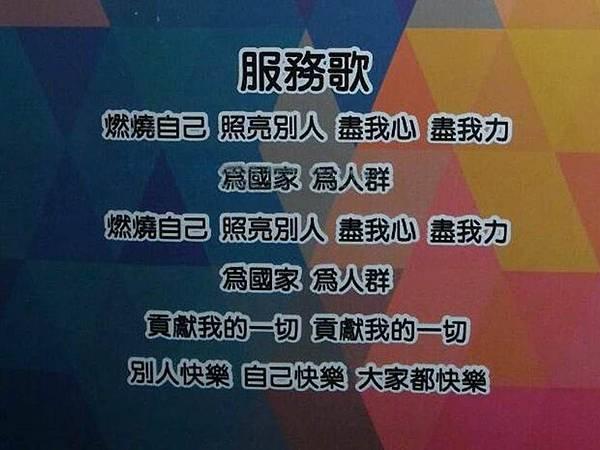 20160315和美團委會開會34.jpg