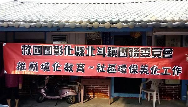 結合螺陽社區 社區清潔日活動_170310_0015.jpg