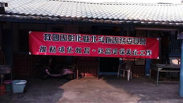 結合螺陽社區 社區清潔日活動_170310_0021.jpg
