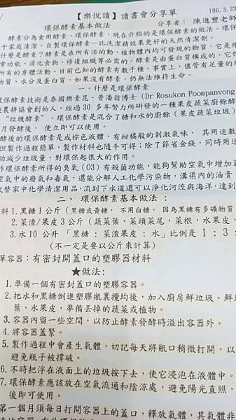 0323北斗團委 境化教育-環保酵素研習_170324_0004