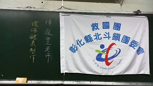 0323北斗團委 境化教育-環保酵素研習_170324_0006