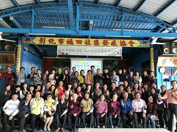1222中華傳統文化台灣校園巡迴~福田_171225_0019