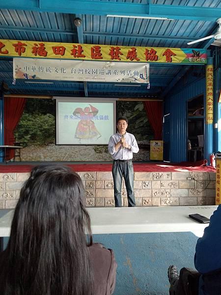 1222中華傳統文化台灣校園巡迴~福田_171225_0016