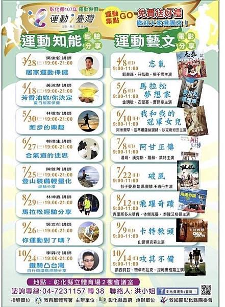 0328二水~運動愛台灣運動知能分享_180402_0001.jpg