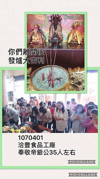 0401副會長家聚餐聯誼_180402_0013.jpg