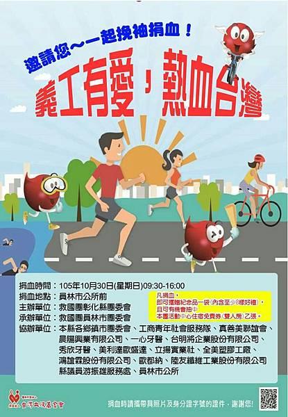 105年1030義工有愛,熱血台灣捐血_1128.jpg