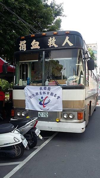 105年1030義工有愛,熱血台灣捐血_5785.jpg