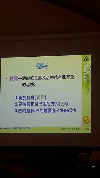 322幸福講座養生之道緊急救命術_170324_0004.jpg