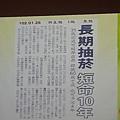 322幸福講座養生之道緊急救命術_170324_0009.jpg