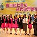 106年優秀青年表揚大會_170331_0015.jpg