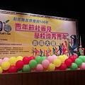 106年優秀青年表揚大會_170331_0012.jpg